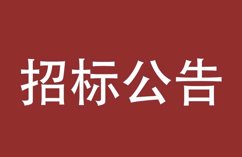 沈阳ptpt9大奖娱乐铝业集团财务共享中心项目招标公告