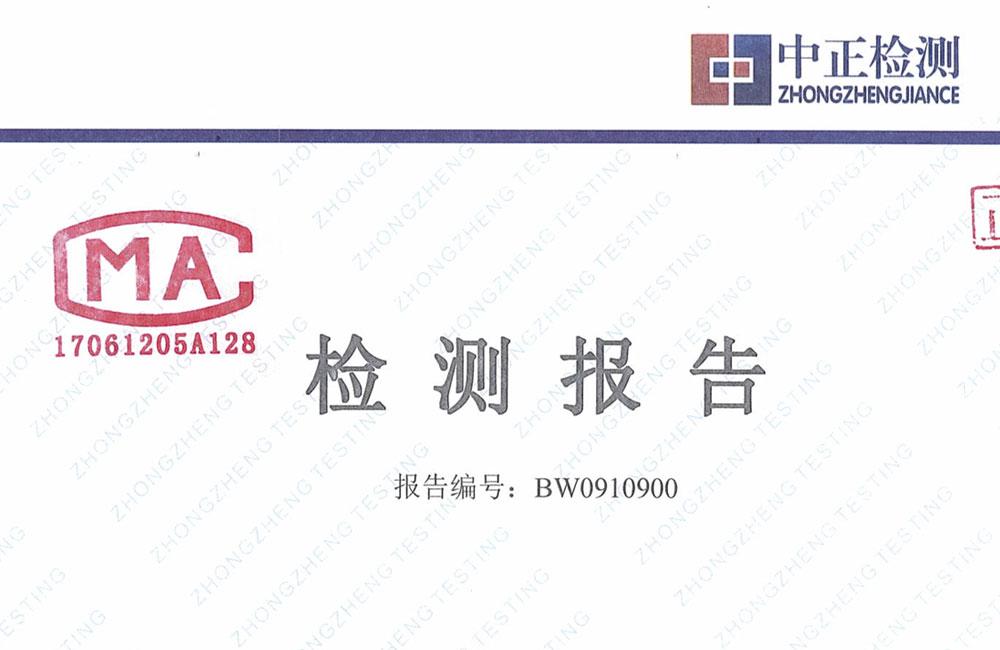 [公告] 沈阳ptpt9大奖娱乐金属喷漆有限公司检测报告